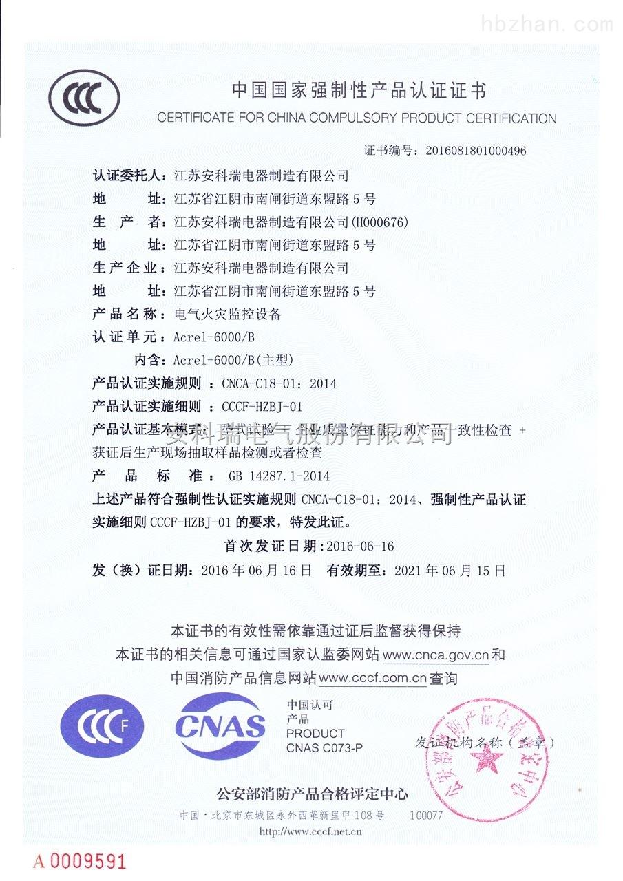 Acrel-6000B國家強製認證3C證書