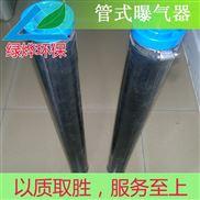 橡胶膜片曝气器|EPDM曝气管