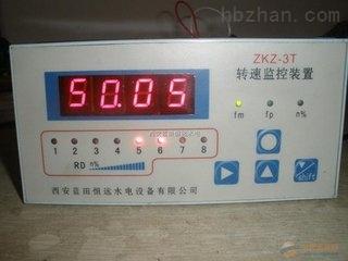 【恒远】ZKZ-3T转速监控装置厂家