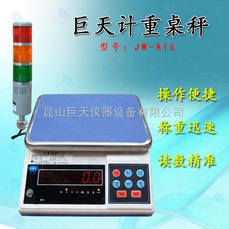 6公斤上下限重量检重报警电子秤,带报警功能电子天平称