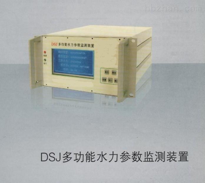 水轮发电机组流量,水头,功率DSJ多功能流量水力参数监测装置