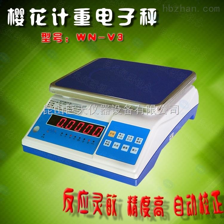 台湾樱花称重电子桌称供应