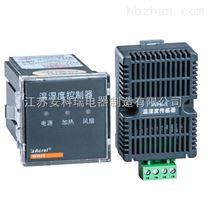 普通型溫濕度控製器  智能型溫濕度控製器 選型手冊