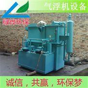 溶氣氣浮|一元化氣浮|QF氣浮裝置|廣東氣浮裝置