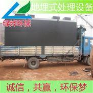 A-0.5-一体化地埋式污水处理设备