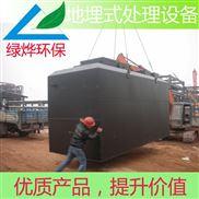 地埋式一体化污水设备