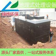 DM地埋式生活污水设备