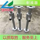 碳钢射流器DN50mm