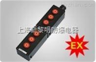 LA5817上海新黎明LA5817防爆電動葫蘆按鈕