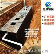 湖南资兴市地埋式一体化污水处理设备