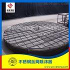 丝网除沫器与折流板除雾器的区别