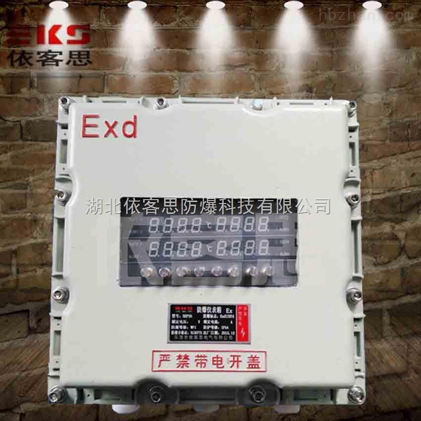 防爆控制电源温度仪表接线箱空壳体