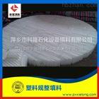 塑料孔板波纹填料的持液量0.04-0.05