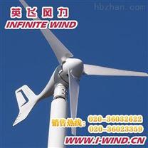 小型风光互补发电雷竞技官网app厂家-英飞风力发电机