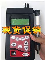 KANE945煙氣分析儀,英國凱恩KANE945