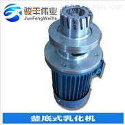 釜底式罐底式高剪切均質分散混合乳化機