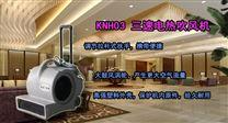 科能KNH03地面热吹风机