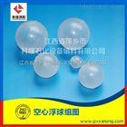 氨法脱硫湍球层填料空心浮球、液面覆盖球