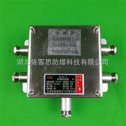 304不锈钢防爆接线箱分线箱
