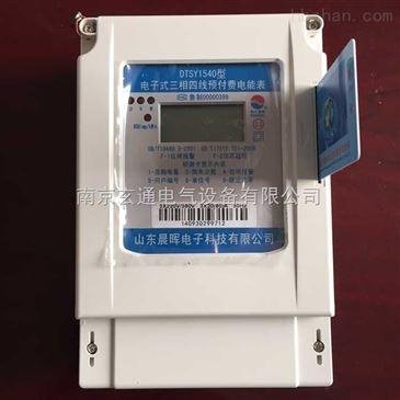 ddsy1540 供应家用型电表