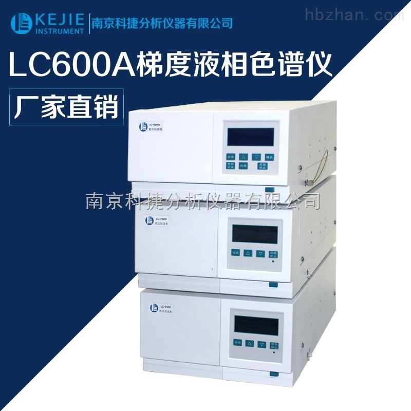 LC600A南京科捷高效液相色谱仪梯度(高配置)价格  现货 厂家直销