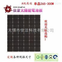 佳洁牌60片串265-300W单晶太阳能电池板组件