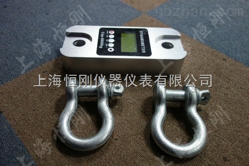 卸扣式无线测力计|无线卸扣拉环式测力计|卡扣式无线数显测力计