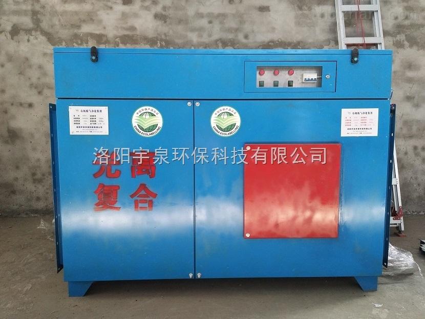 汝阳光氧催化净化装置