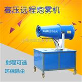 供应水泥厂除尘雾炮机--上海方彩实业有限公司