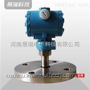 洛陽802靜壓式液位變送器