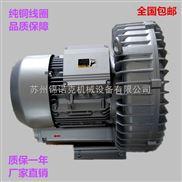 4KW高壓漩渦風機旋渦式氣泵高壓鼓風機工業曝氣增氧機增氧泵