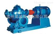 温州批发S型单级双吸离心泵3