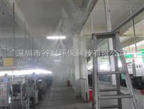 多功能高压喷雾降温加湿机组