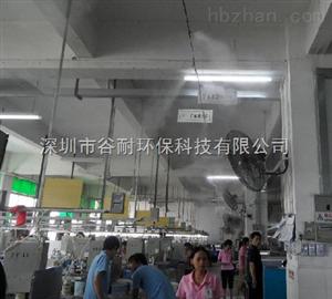 纺织厂节能环保喷雾降温加湿设备
