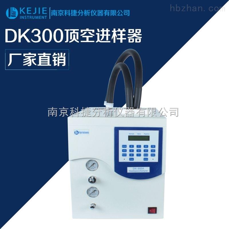DK-300自动顶空进样器