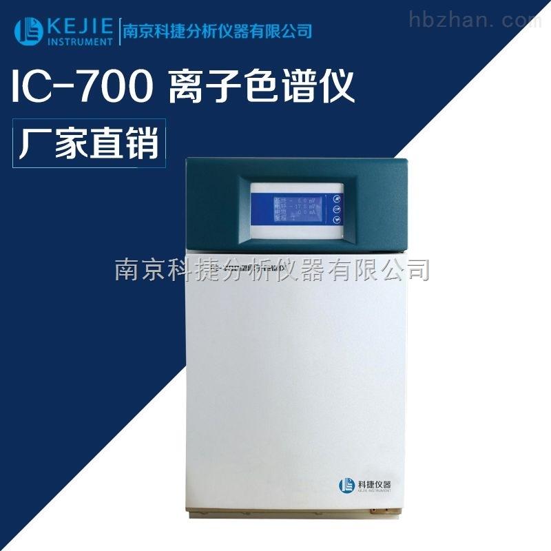 IC-700离子色谱仪厂家/价格/品牌
