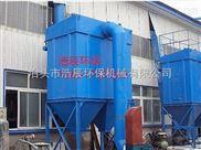工业废气净化就用浩辰牌mc24/64-Ⅱ脉冲袋式除尘器