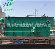 山东金镐源专业制造加压溶气气浮机