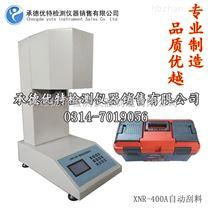塑料熔融指數測試儀