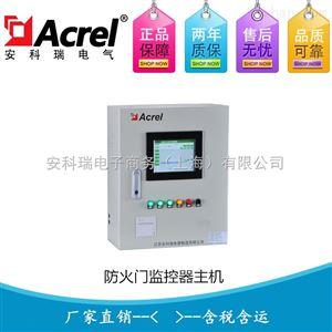 上海电气火灾监控主机价格