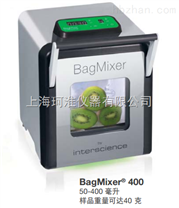 法國Interscience拍擊式均質器BagMixer400S/BagMixer400P/BagM