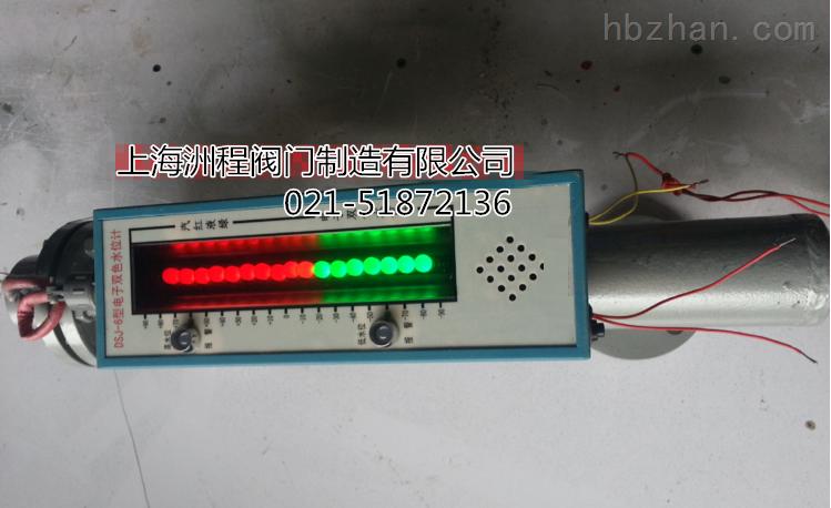 led电子高低水位报警水位计
