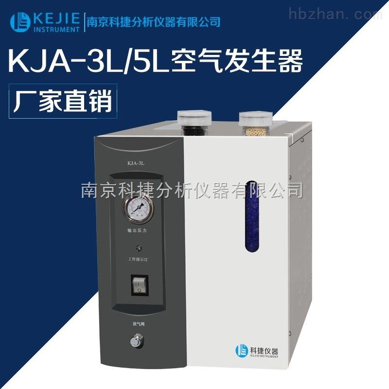 KJA-3L/5L全自动空气发生器