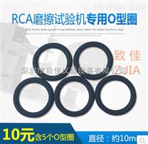 RCA磨擦試驗機專用O型圈