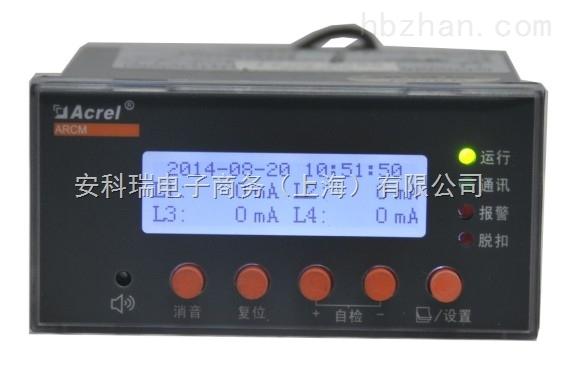 漏电报警模块,4路剩余电流监测电气火灾探测器