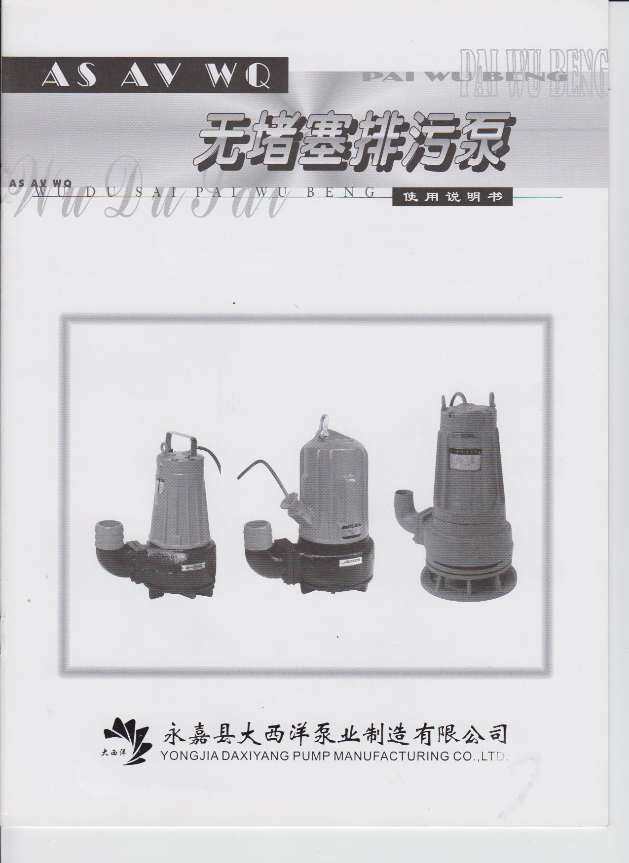 无堵塞潜水排污泵电子样册