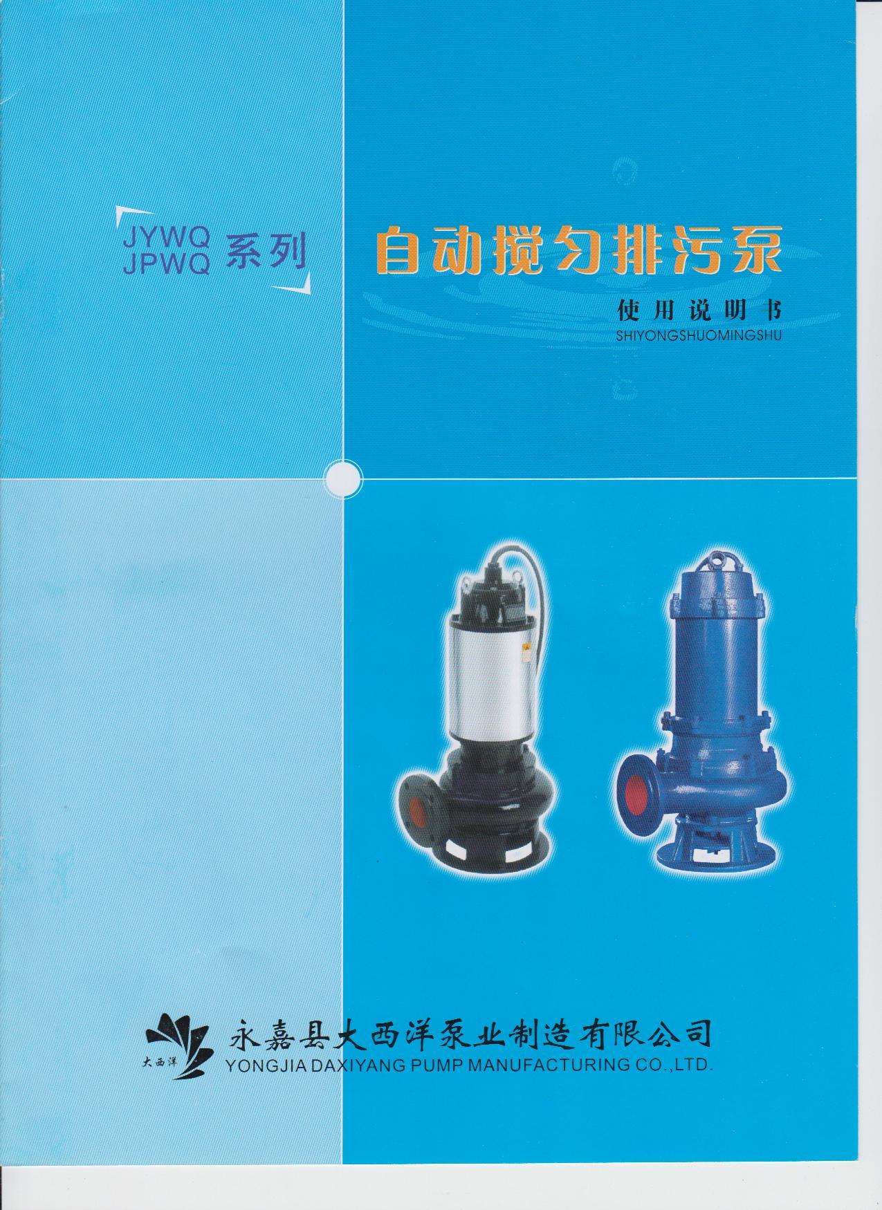 JYWQ搅匀式排污泵性能参数及产品介绍