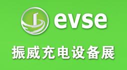第六届上海国际充电站(桩)技术设备展览会