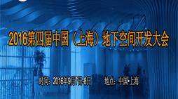 2016中国(上海)地下空间开发大会