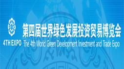 第四届世界绿色发展投资贸易博览会新能源专题展